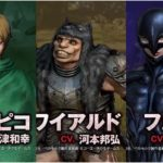 Berserk Musou PS4 Femto Wyald Serpico Gameplay Griffith OP