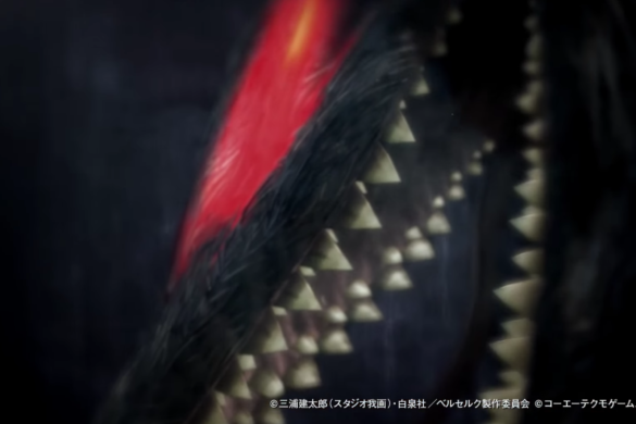 Berserk Masou Official Trailer #3